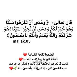 قدرة الله Instagram Hashtag Picomico Instagram Hashtags Instagram Arabic Calligraphy