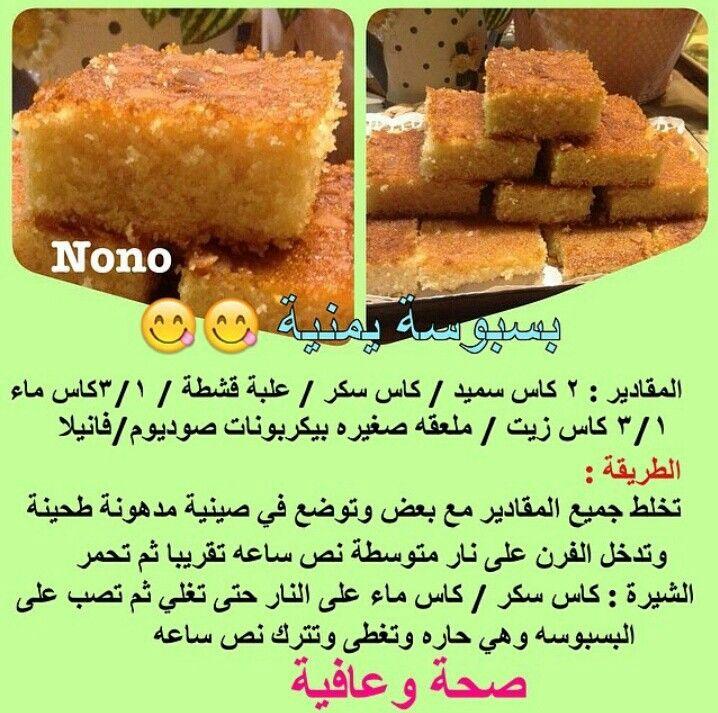بسبوسة Arabic Food Indian Food Recipes Vegetarian Recipes