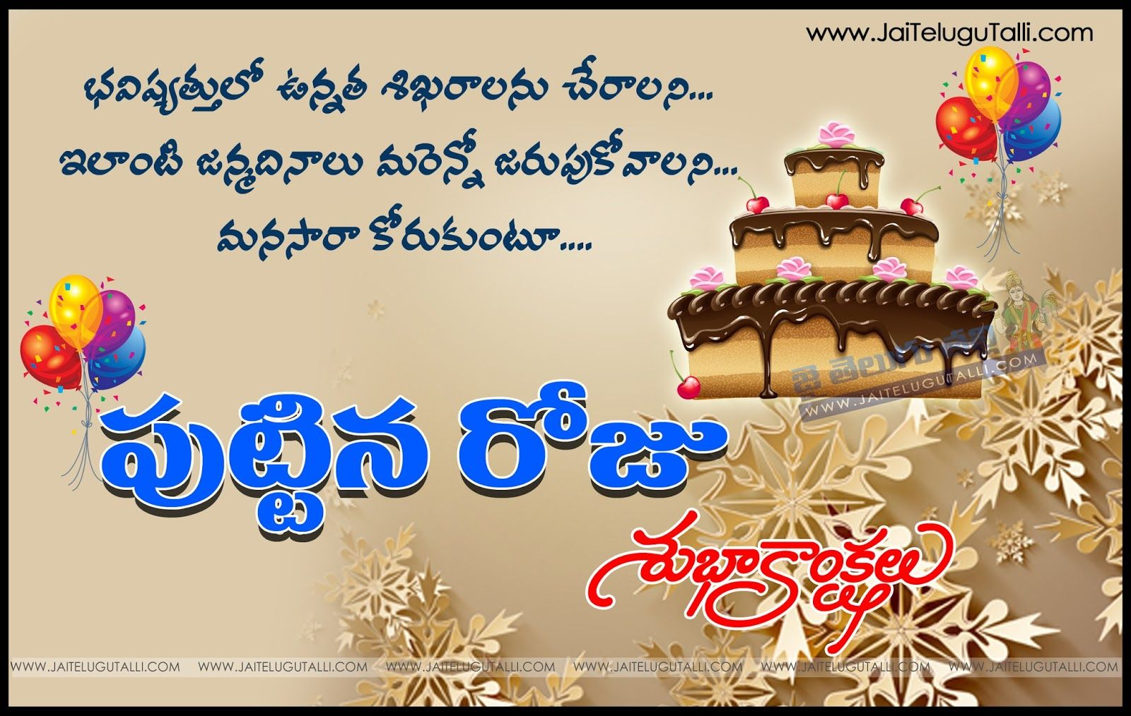 Pin By Thiru On Nandhu Happy Birthday Picture Quotes Happy