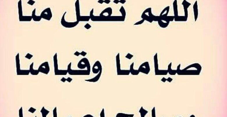 اللهم تقبل منا صيامنا وصلاتنا وصالح اعمالنا Arabic Calligraphy Calligraphy