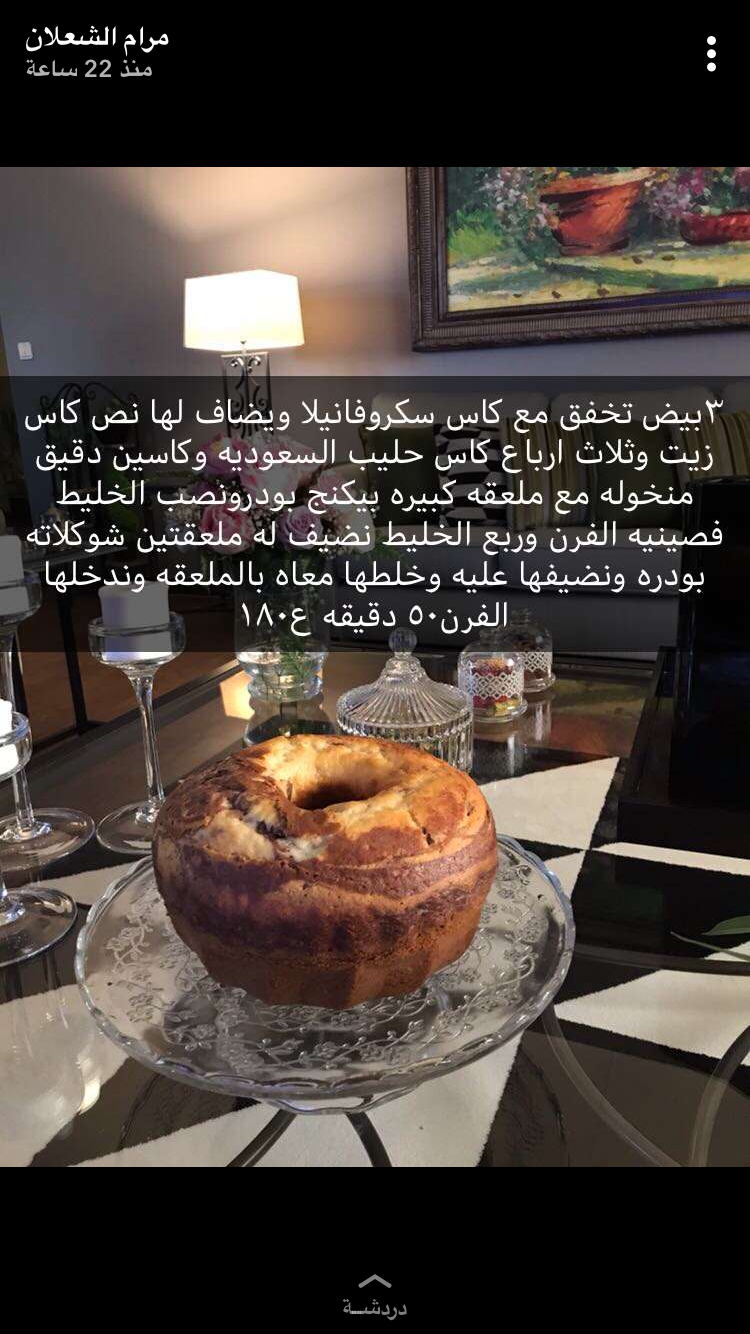 Pin By Alkhazimi On Recipes فن الطبخ Arabic Food Cooking Tips Cooking