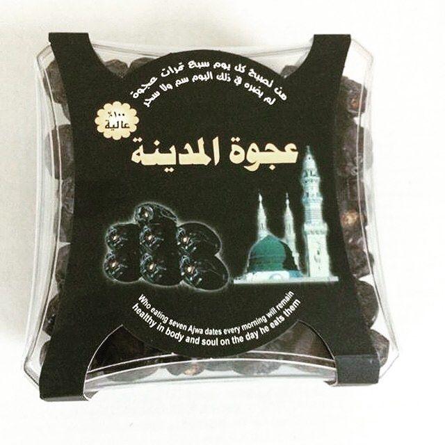 متجر تمور المدينة Medina Dates On Instagram قال الإمام النووي وفي هذه الأحاديث فضيلة تمر المدينة وعجوتها وفضيلة التصبح بـ 7 سبع تمرات م Dating Body Day