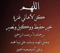 Resultat De Recherche D Images Pour احاديث الرسول عن اخر الزمان Little Prayer Arabic Calligraphy Calligraphy