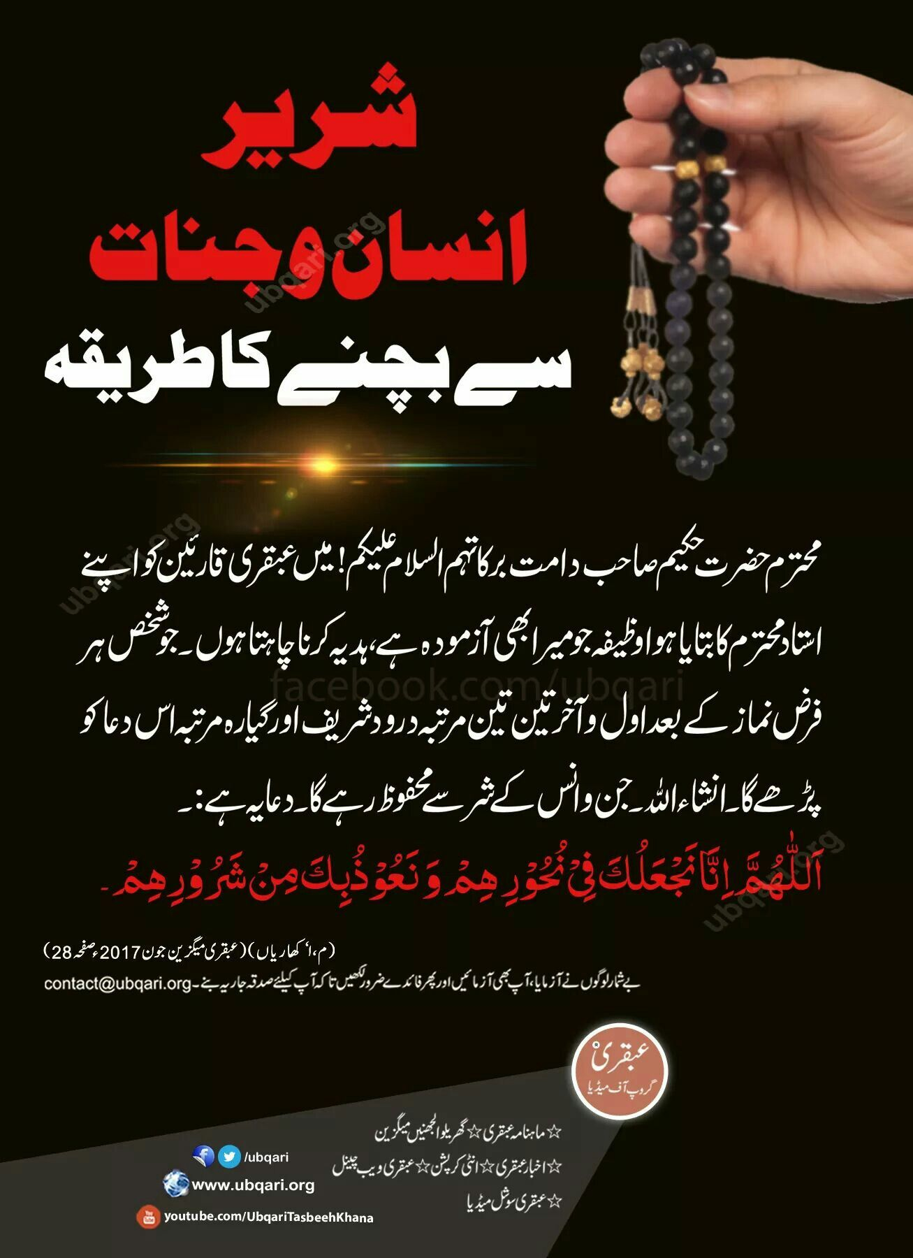 Pin by Shehzad Latif on Islamic collection Tahajjud prayer