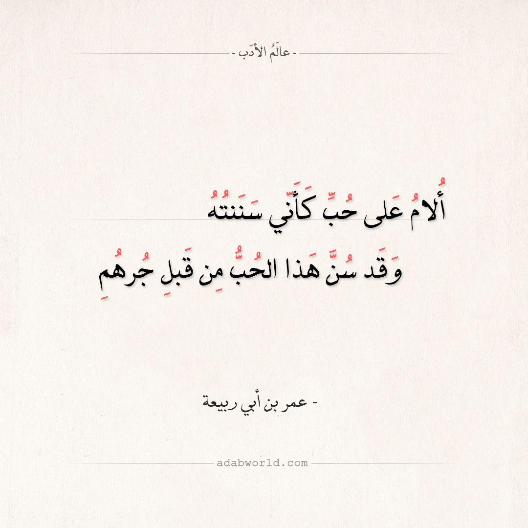شعر عمر بن أبي ربيعة ألام على حب كأني سننته عالم الأدب Arabic Calligraphy Calligraphy