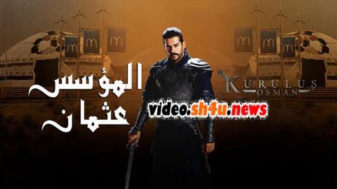 مسلسل المؤسس عثمان الحلقة 18 الثامنة عشر مترجمة Hd Movie Posters Movies Poster