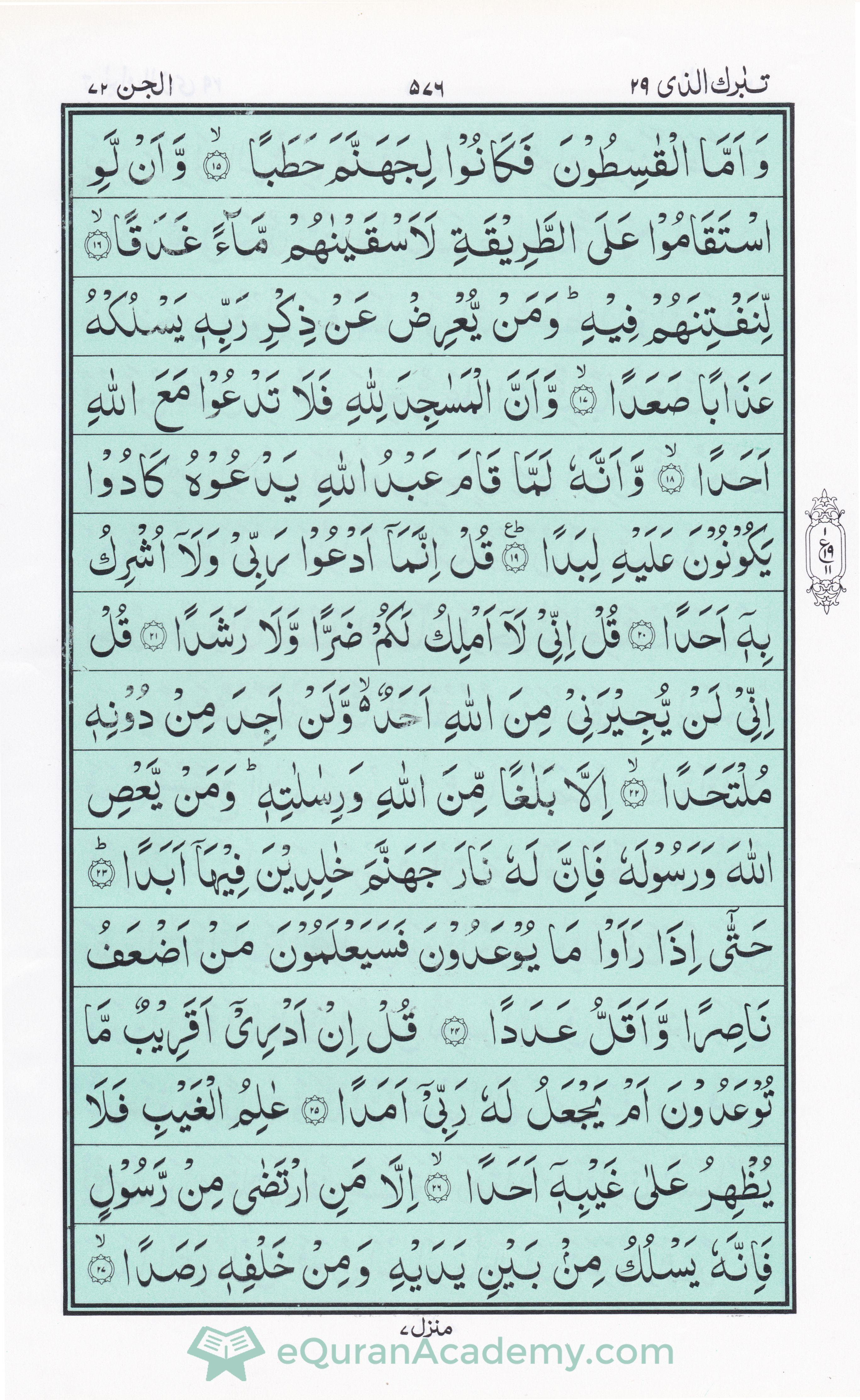 Quran Para 29 Page 14 Tabarakallazi ت ب ار ك ال ذ ي Quran Juz 29 Page 14 Quran Recitation Online Quran Learn Quran