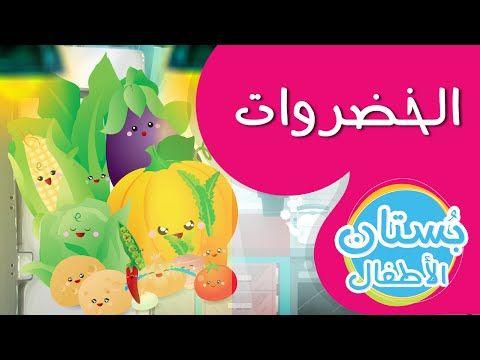 تعلم أسماء الخضروات فيديو تعليمي للأطفال Arts And Crafts For Kids Learning Arabic Learning
