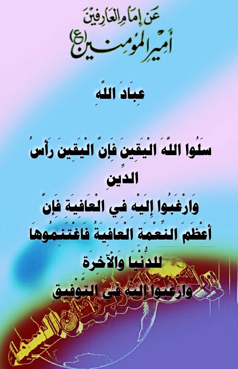 Pin By اهل البيت عليهم السلام On الامام علي عليه السلام Arabic Words Words Wisdom