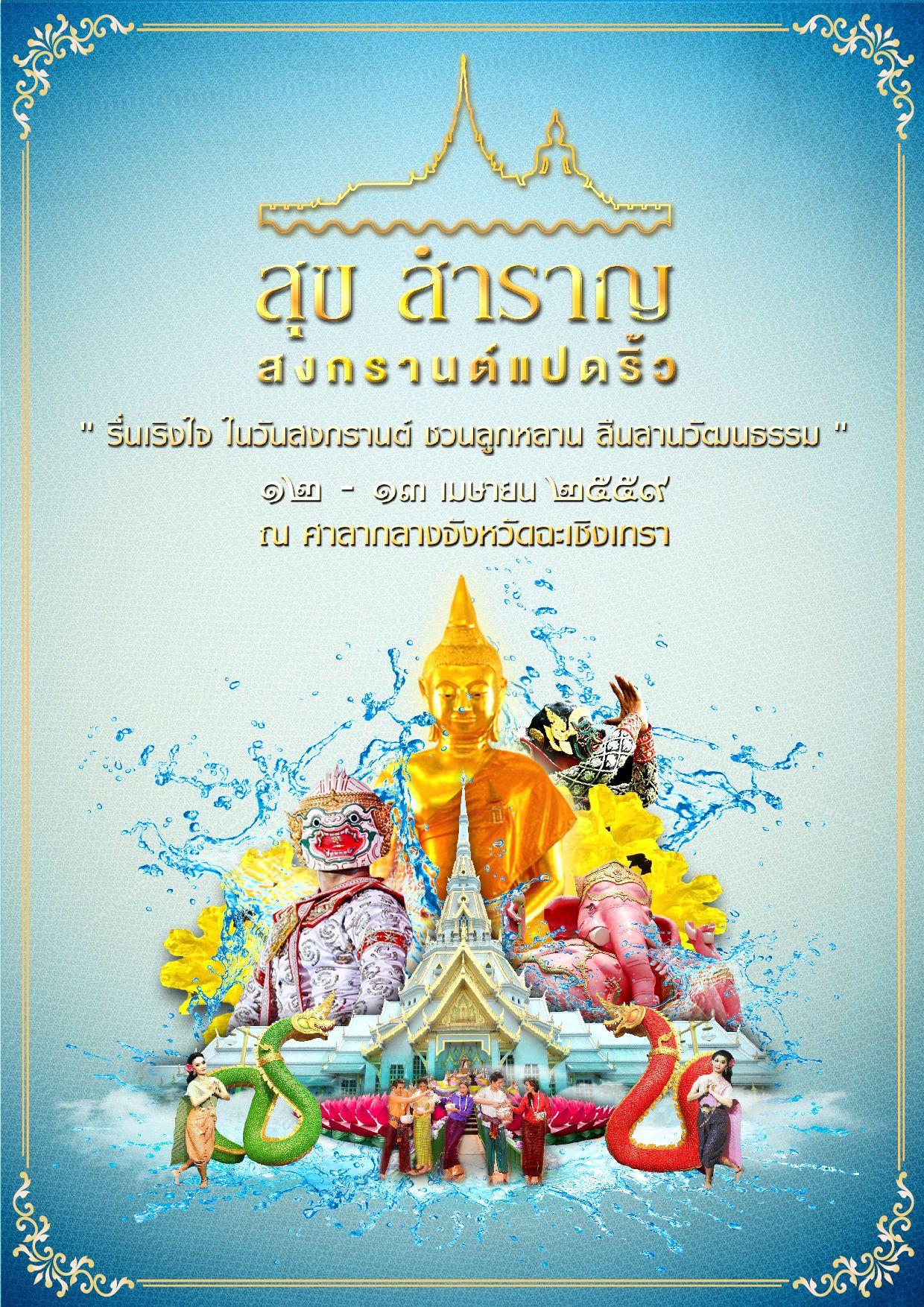 Design Concept Poster Portfolio Art Jakarin Advertising Thai