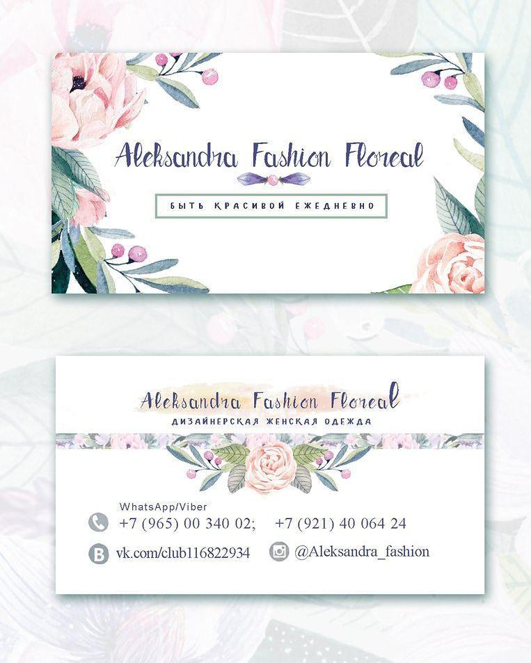Разработка визитки для магазина женской одежды. # ...