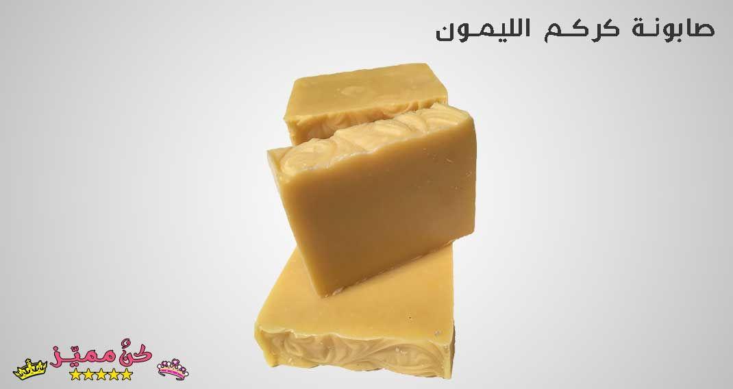 صابونة الكركم لتفتيح المناطق الحساسه فوائدها و طريقة تحضيرها Turmeric Soap To Lighten The Sensitive Areas Its Benefits A Food Lemon Soap Turmeric