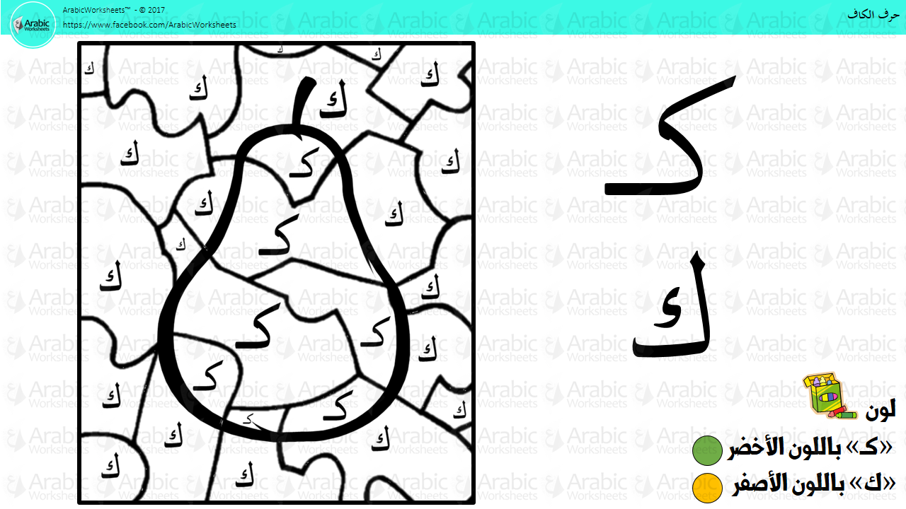 Arabic Color By Letter حرف الكاف Arabic Alphabet For Kids Learning Arabic Arabic Language