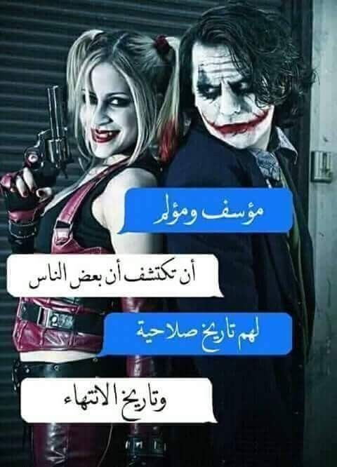 Pin By Mamdouh Said On أقوال الجووكر Joker Joker Quotes Beautiful Arabic Words Cool Words