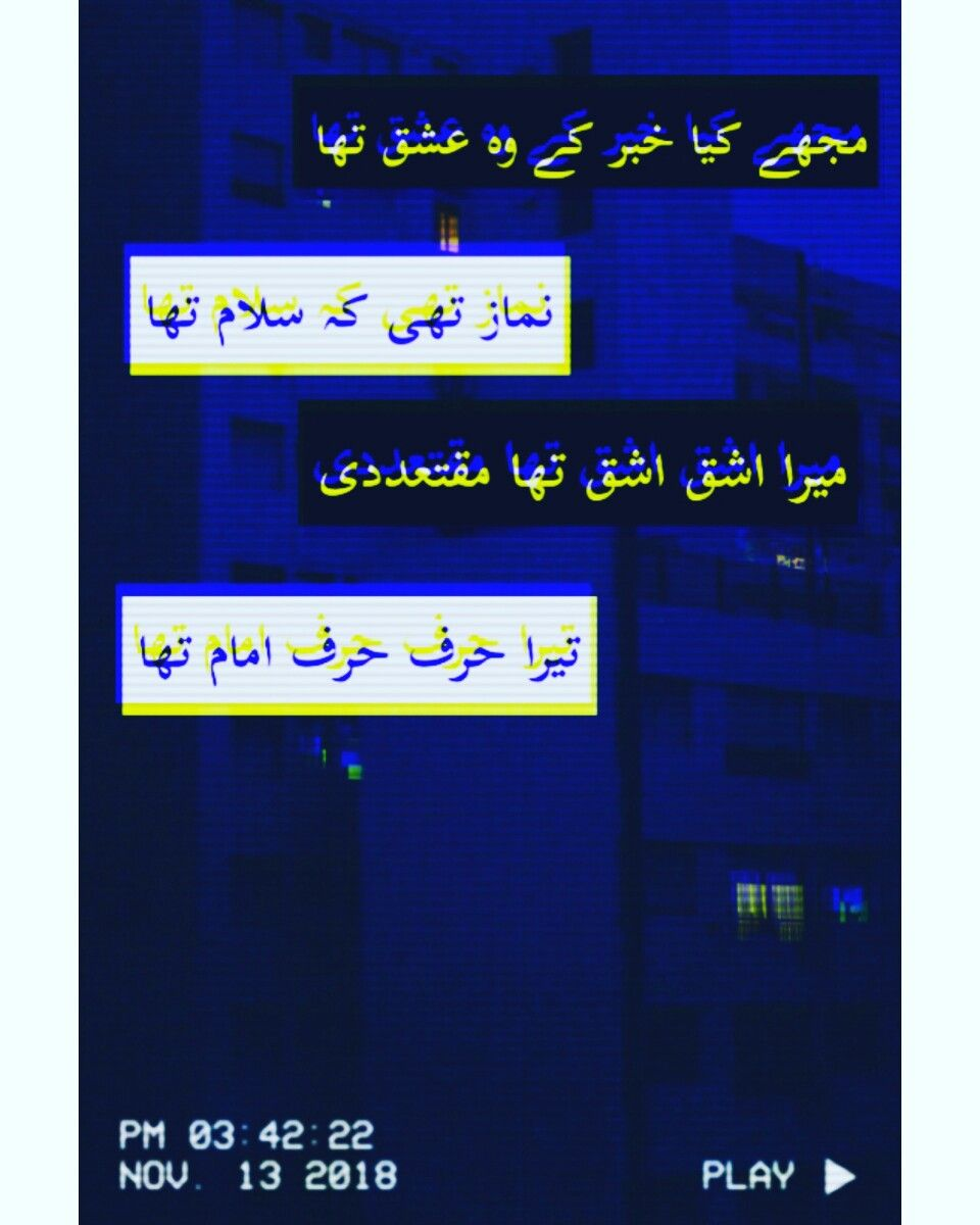Dark blue Aesthetic urdu   Quotes deep, Aesthetic poetry ...