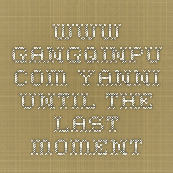 Www Gangqinpu Com Yanni Until The Last Moment In This Moment