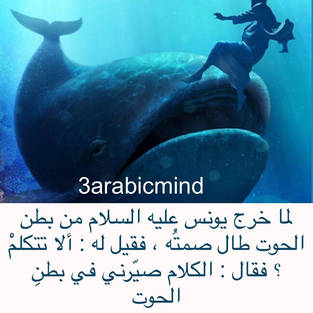 ماذا قال نبي الله يونس عليه السلام حين خرج من بطن الحوت Whale Movie Posters Islam