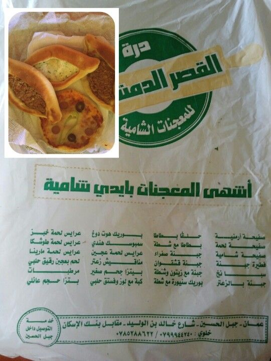 القصر الدمشقي معجنات شامية Damascian Patisserie Food Camembert Cheese Cheese
