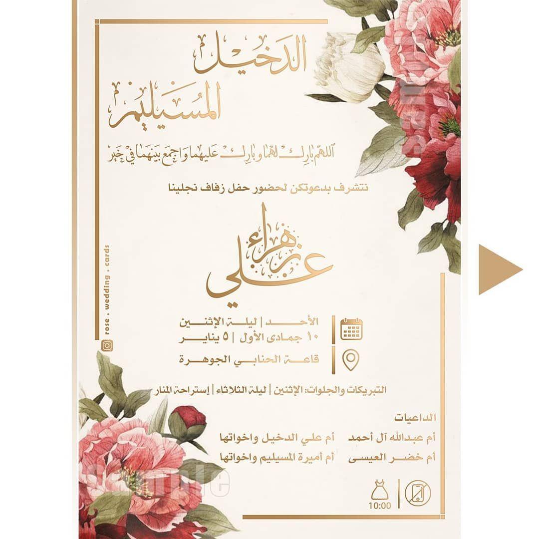 Rose Wedding Cards On Instagram تصميم بطاقة دعوة تهانينا للعرسان تصميم دعوه دعوا Wedding Cards Marriage Invitation Card Marriage Invitations
