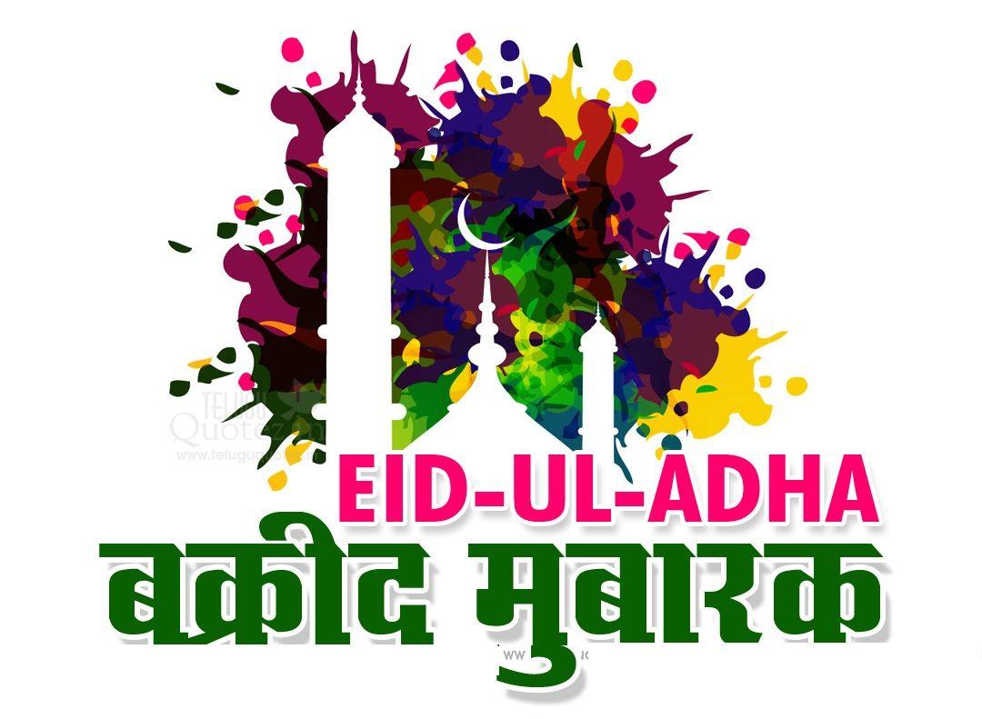bakrid mubarak 2018 hd wallpaper  eid mubarak wishes