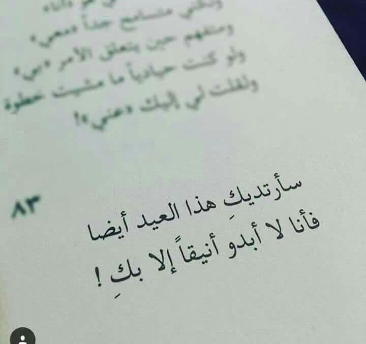 انت عيدي Arabic Love Quotes Love Quotes Quotes