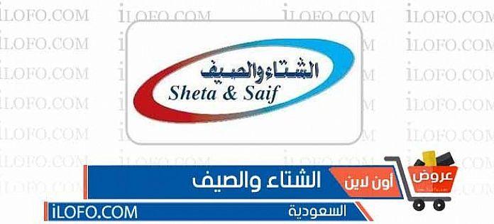 عروض الشتاء والصيف السعودية من 23 أكتوبر حتى 4 نوفمبر 2017 التخفيضات السنوية الكبرى حتى 61 Mega Sale Social Security Card Person Personal Care