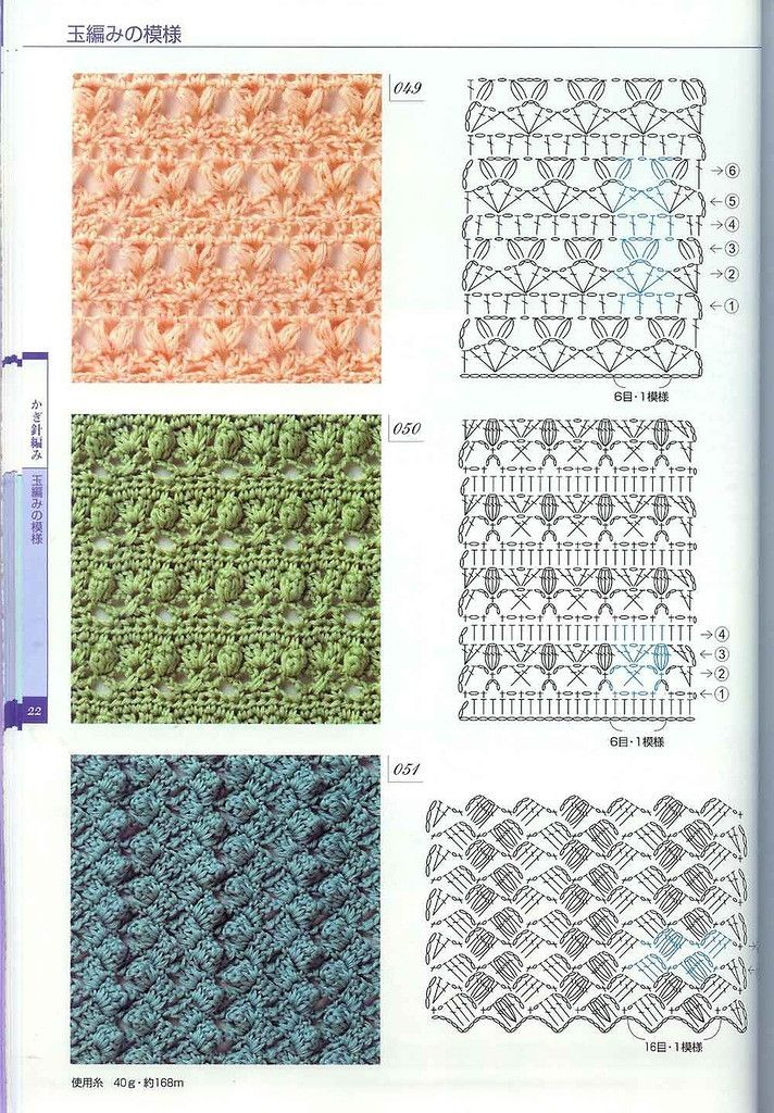 Knitting Patterns Book 250 - 紫苏 - 紫苏的博客 | Crochet for you ...