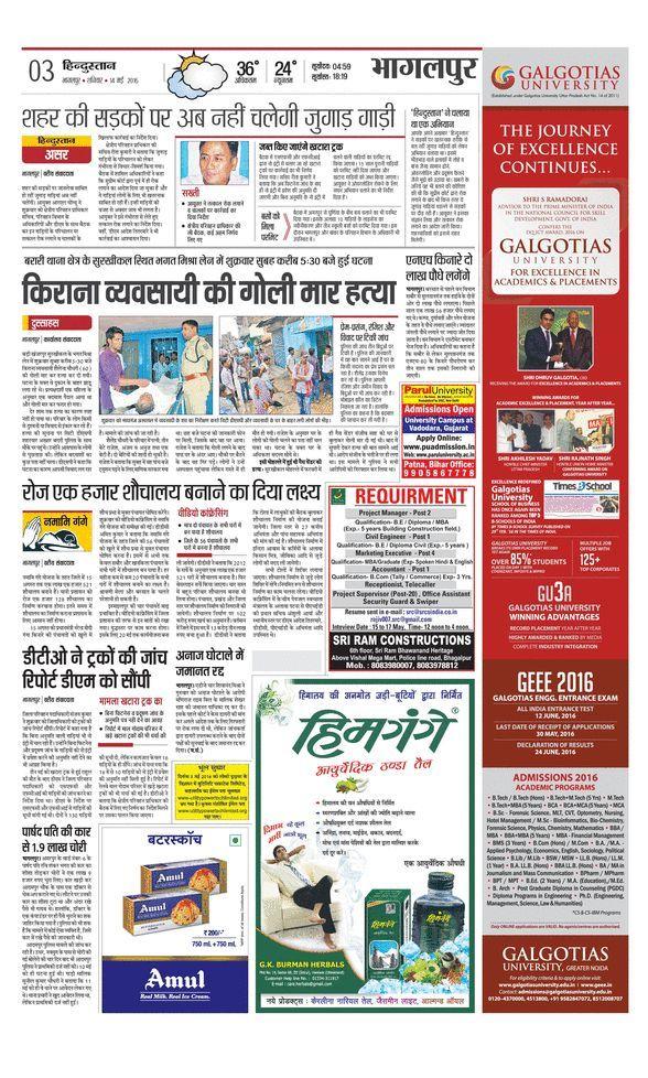 Hindustan hindi newspaper | हिन्दुस्तान epaper.