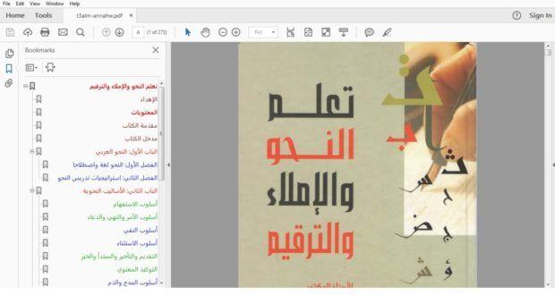 كتب ناعمة الهاشمي