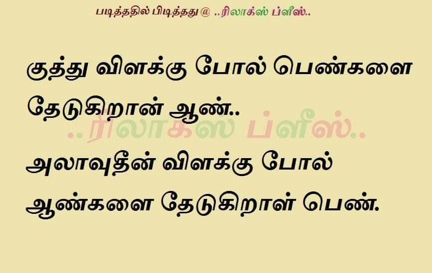 Tamil joke