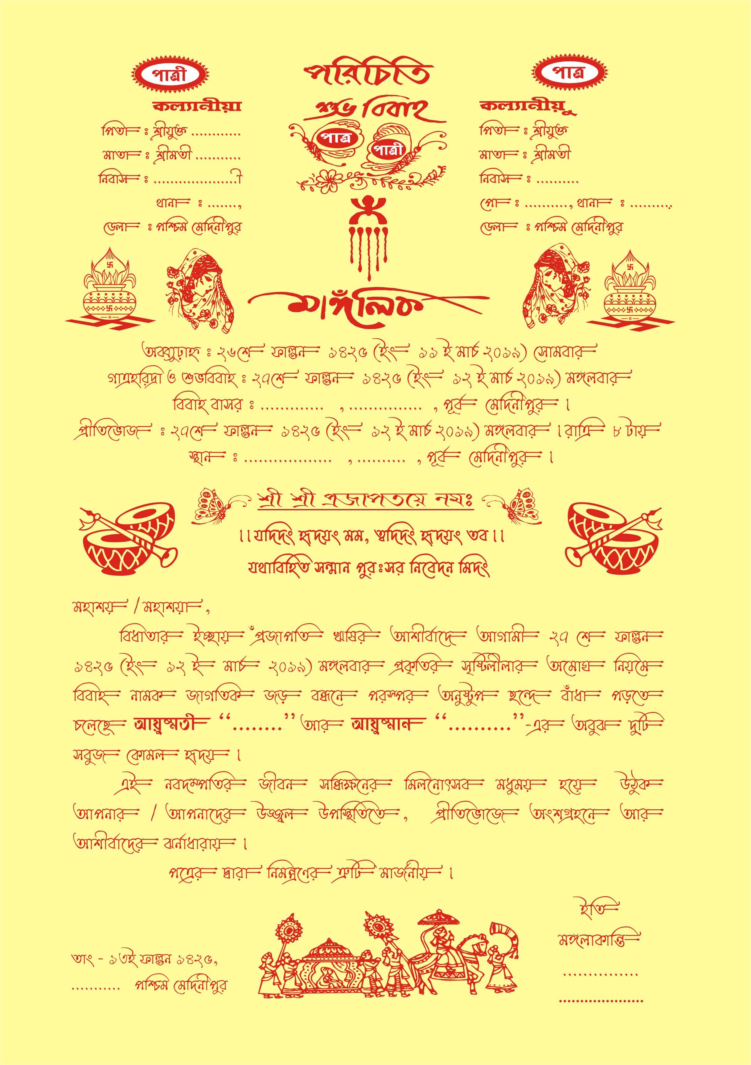 20 Format Of Wedding Invitation Card Writing In Bengali And Review In 2020 Marriage Cards Marriage Card Format Wedding Invitation Cards