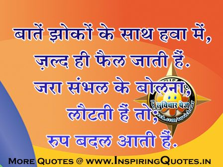 Hindi Inspirational Shayari Pictures Hindi Meaningful Quotes Images