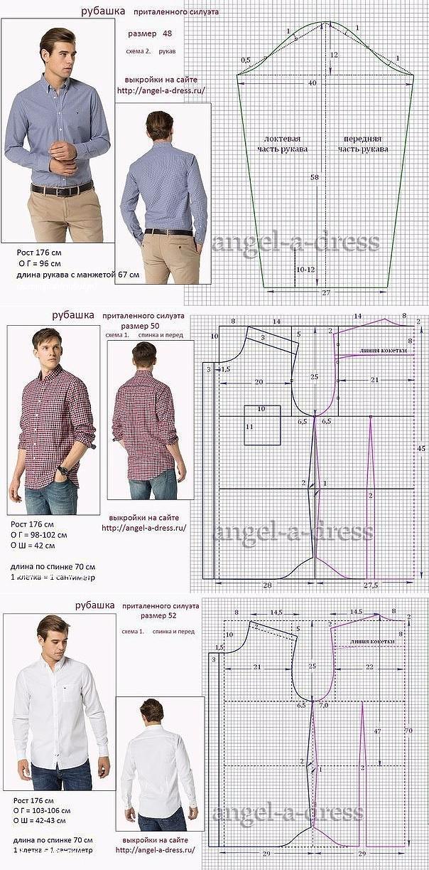шьем сами | Camisas, Patrones y Costura