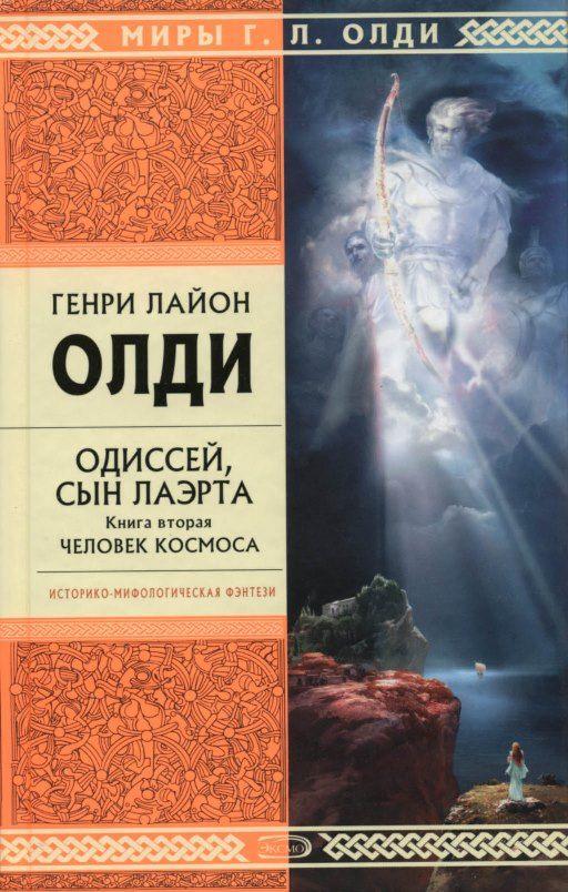 Генри Лайон Олди – Одиссей, сын Лаэрта. Книга 2. Человек Космоса