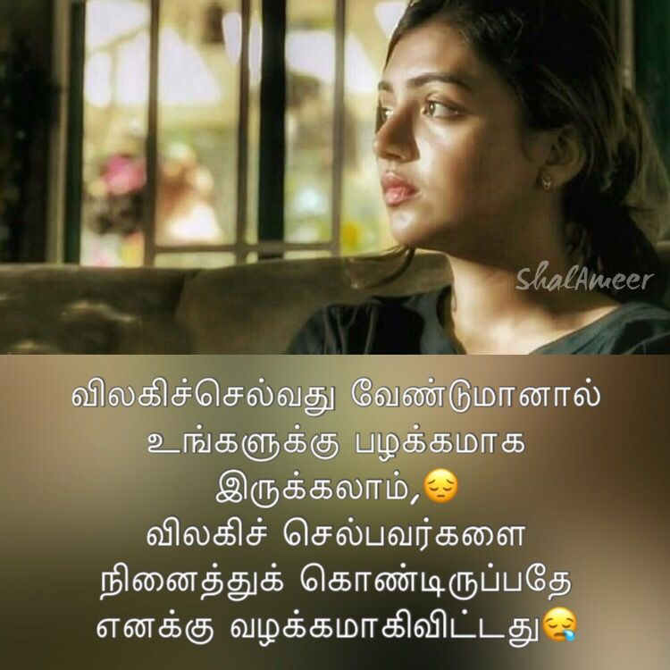 Pin By Suhail Ameer On Tamil Movie Quotes Pinterest Quotes Life