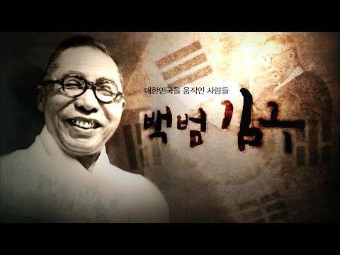 대한민국을 움직인 사람들 백범 김구, 2부 나의 소원 - YouTube