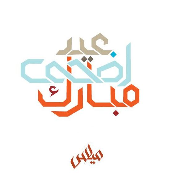 Eid Adha Mubarak By Maece Seirafi Eid Mubarak Greeting Cards Eid Greetings Eid Adha Mubarak