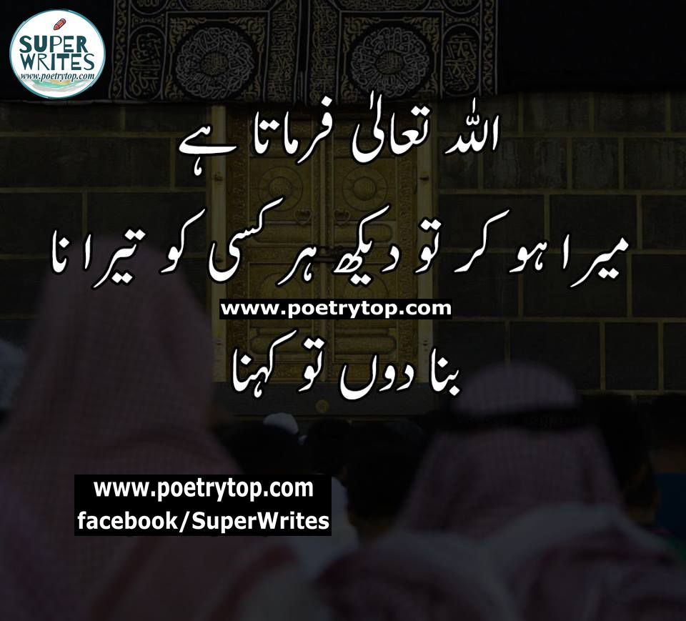 Beautiful Wallpapers With Quotes In Urdu
