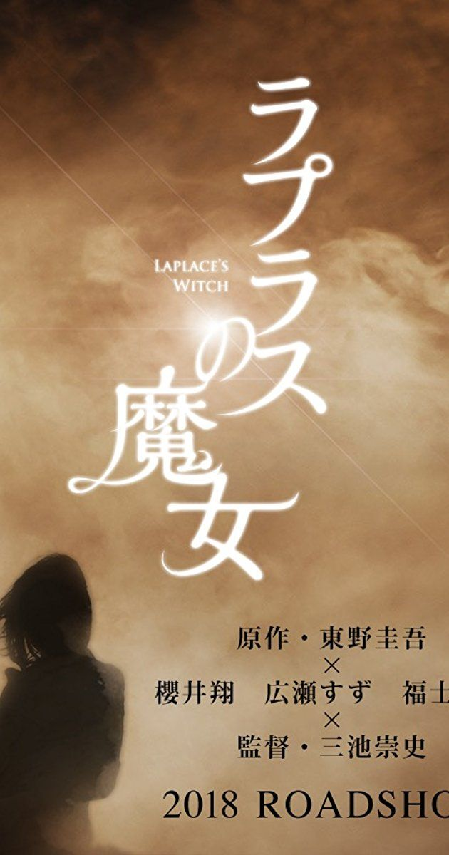Watch Laplace's Witch Full-Movie Streaming