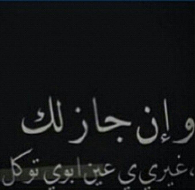 ياعين ابوي Arabic Calligraphy Calligraphy