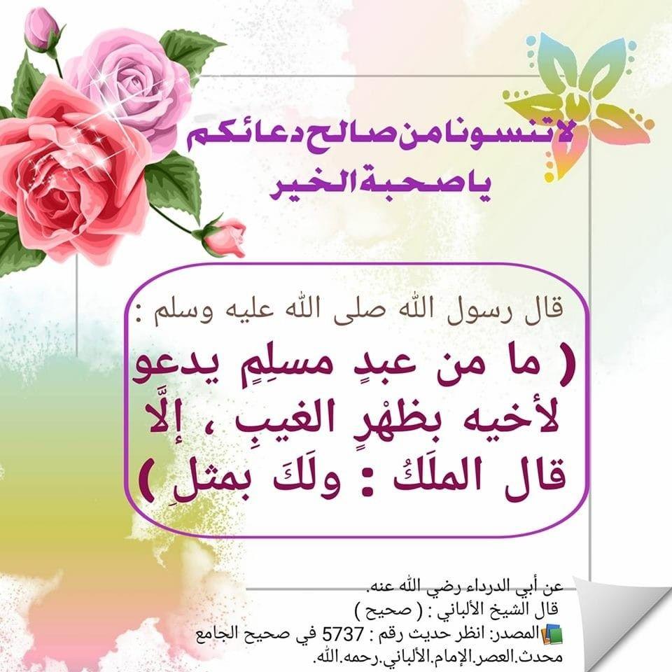 Pin By Alghorabae Almoslihoun On فوائد عامة Ale