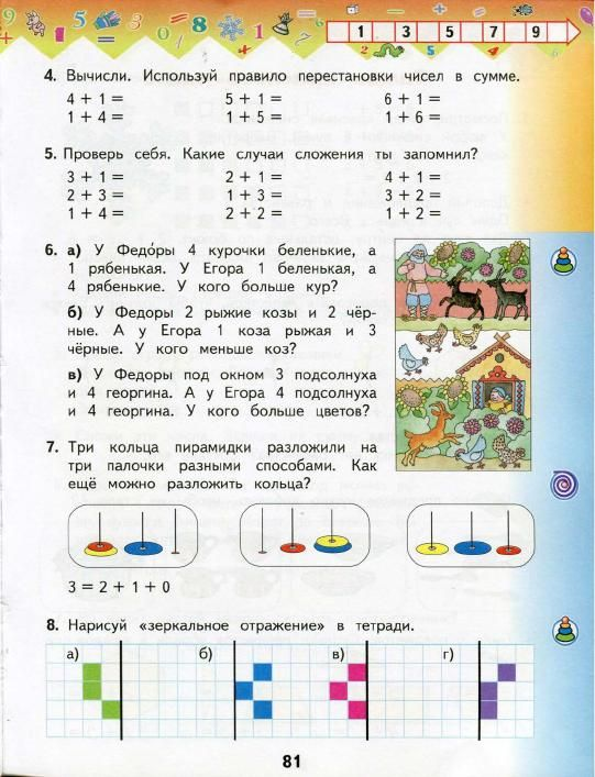Ответы на задачи по математике 4 класс башмаков нефедова