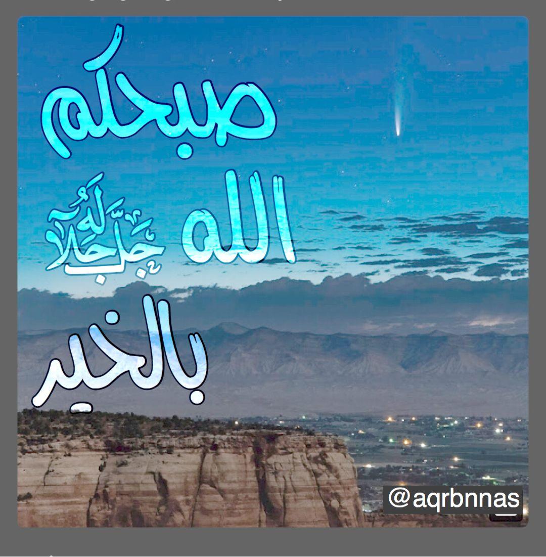 Good Morning In Arabic Font صباح Neon Signs Arabic Font Neon