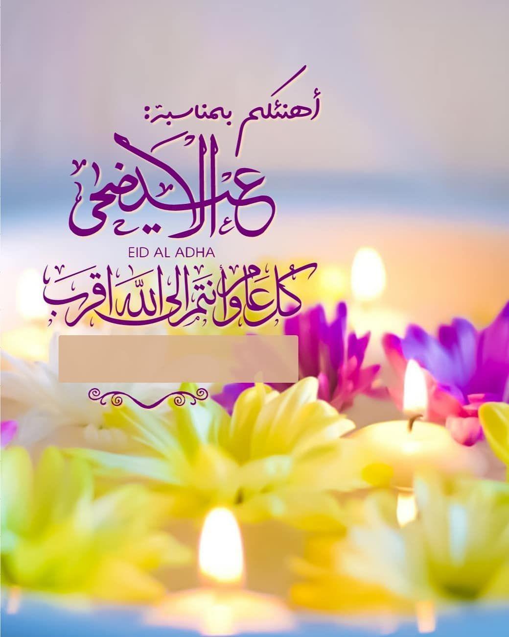 س كر المبارك On Instagram عيدكم مبارك خلفيات رمزيات رمزيات جميله فونتو عرب عرب فوتو جرافيك تصميم Eid Greetings Fireworks Photo Eid Mubarak