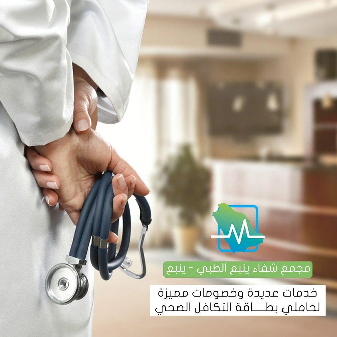 يوفر مجمع شفاء ينبع الطبي في ينبع خصومات لحاملي بطاقة التكافل الصحي بنسبة 20 على كشف عيادات الطوارىء الأطفال الأسنان Health Insurance Health Insurance