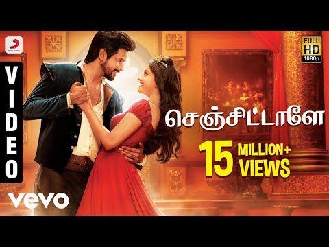 Remo Senjitaley Video Sivakarthikeyan Anirudh Latest Hit