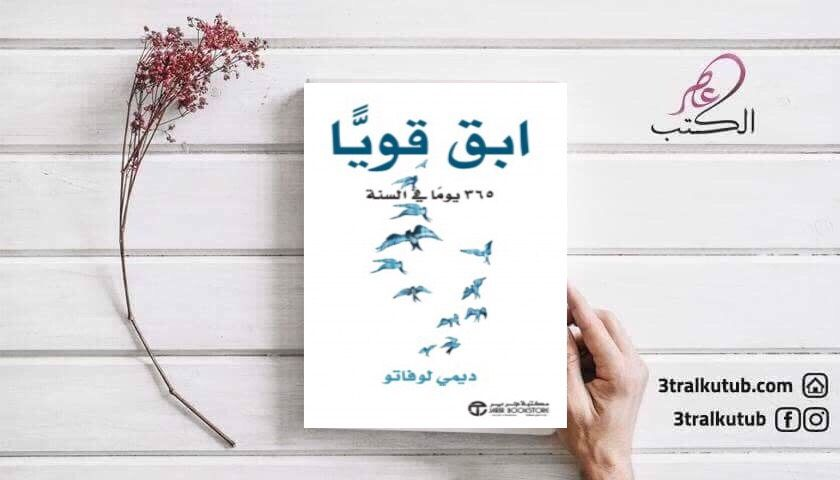 كتاب ابق قويا 365 يوم ا في السنة Book Cover Books Cover