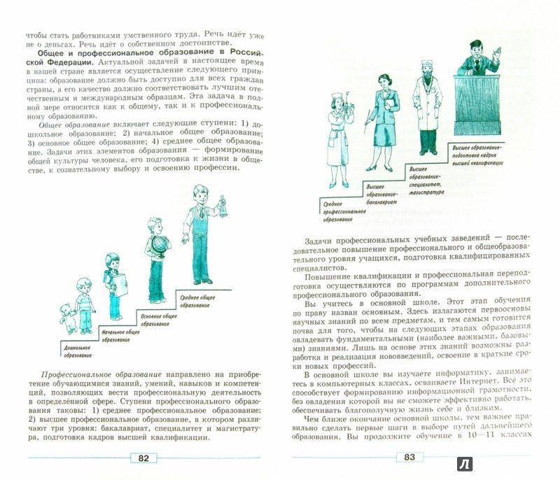 Гдз обществоведение 9 класс гламбоцкий