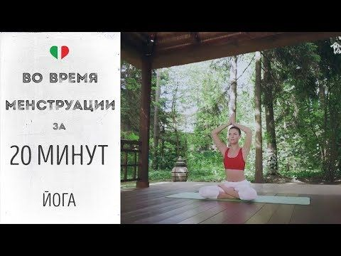 Во время менструации за 20 минут – Йога для начинающих ...