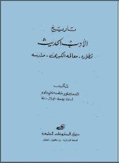 مكتبة لسان العرب: تاريخ الأدب الحديث .. تطوره معالمه الكبرى مدراسه -...